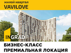 ЖК Vavilove — квартиры от 12 млн рублей Метро Профсоюзная — 10 мин пешком.